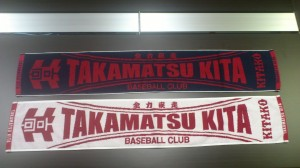 TAKAMATSU KITA マフラータオル