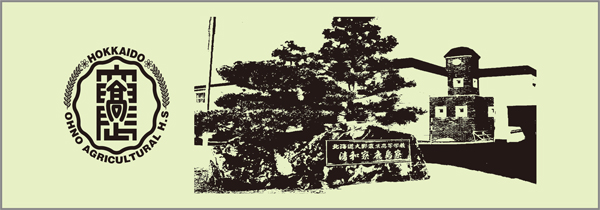 北海道 大野農業高等学校様 【枠有1色プリント】