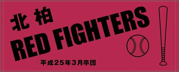 千葉県 北柏RED FIHGHTERS様 【枠有1色プリント】