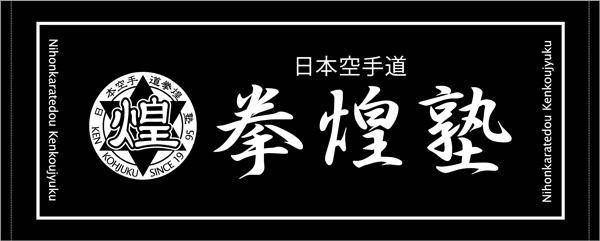 茨城県-空手健康塾様-【全面1色プリントソフト顔料】